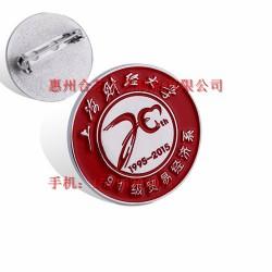 上海财经大学徽章/广州华南理工大学校徽定制