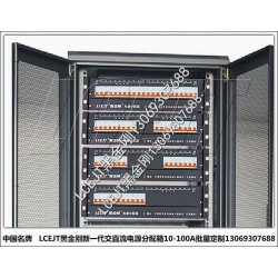 LCEJT黑金刚机柜架顶单联分配单元 交直流配电箱
