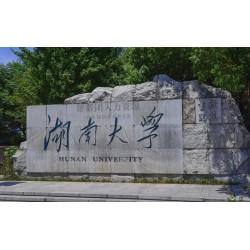 湖南大学毕业生学籍档案补办档案托管激活调转