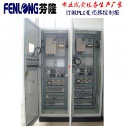 开关柜/配电柜/配电箱/控制柜/PLC柜/变频柜/动力柜订做