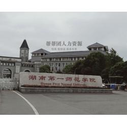 湖南第一师范学院学籍档案遗失了怎么补办