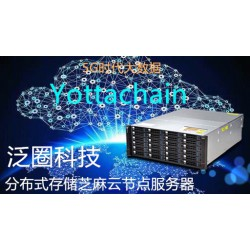 Yottachain存储技术发展必然趋势泛圈科技芝麻云节点