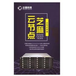 Yottachain分布式存储企业级云存储泛圈科技