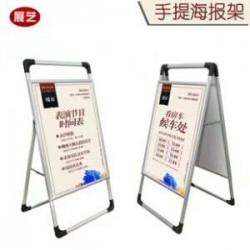 贵州六盘水提手海报架批发 铝合金便携式海报架厂家直销