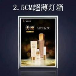 杭州超薄灯箱厂家批发   铝合金导光板灯箱新款上市