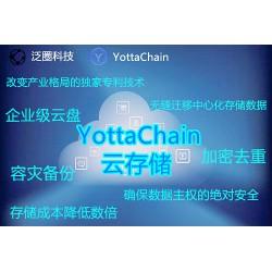 Yottachain区块链云存储比中心化云存储更高的实用价值