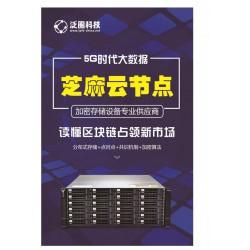 大数据储存佳选Yottachain云存储泛圈科技