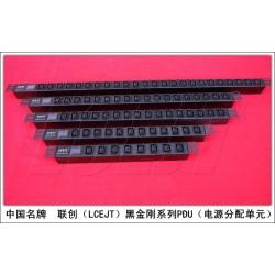 联创黑金刚6~30位电流电压智能监测机柜插座IEC系列