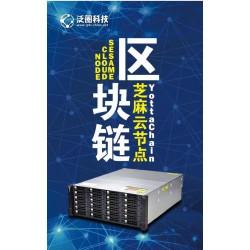 泛圈科技Yottachain企业云盘高效安全管理数据共享文件