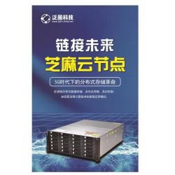 泛圈科技Yottachain企业云盘解决数据存储问题