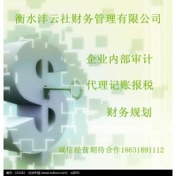 衡水代账报税企业审计资质办理