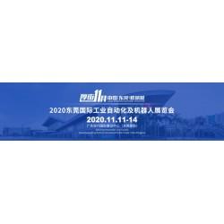 2020年东莞机械展