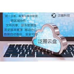 泛圈企业云盘对文档安全存储保护是企业合适之选