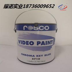 ROSCO5710/5711标清蓝绿抠像漆美国原装进口