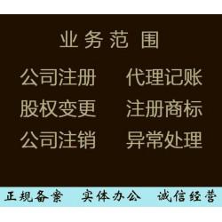 衡水公司注册衡水商标找衡水沣云社