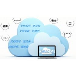 泛圈企业云盘能协作文档安全管理存储的企业网盘