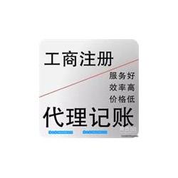 河北衡水公司注册代办机构代账报税商标专利