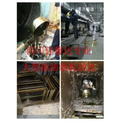 成都大学油烟管道清洗公司四川佳馨达专业食堂排油烟系统清洗