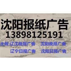 沈阳晚报广告部13898125191