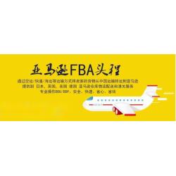 墨西哥FBA头程美国欧洲FBA空派海派铁运运输物流