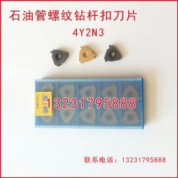 4Y2N3石油管螺纹梳刀刀片刀粒