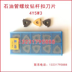 4Y5W3石油管螺纹梳刀刀片刀粒