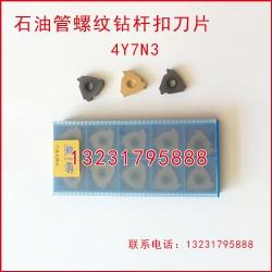 4Y7N3石油管螺纹梳刀刀片刀粒