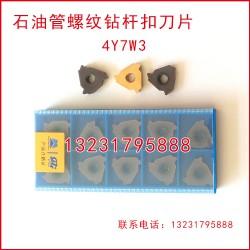 4Y7W3石油管螺纹梳刀刀片刀粒