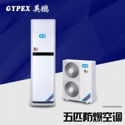 5匹防腐空调,船厂防腐空调