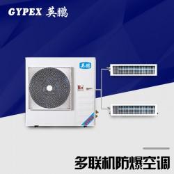 工业化防爆空调,多联机防爆空调