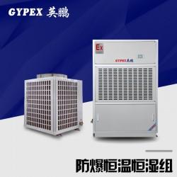大功率防爆空调,恒温恒湿防爆空调