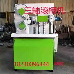 多功能圆管起筋机 圆管开槽机 液压滚槽机 不锈钢管压槽机