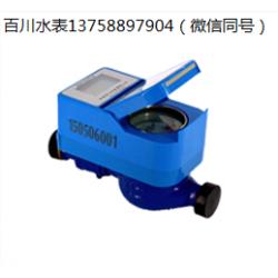 DN15 射频卡智能水表
