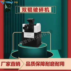 实验室全密封双辊破石机 双辊破YHSG-200×75