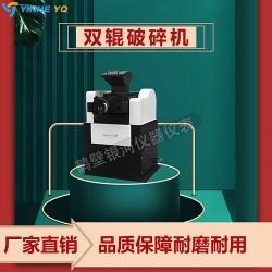 实验室全密封辊式粉碎机 对辊破YHSG-200×150