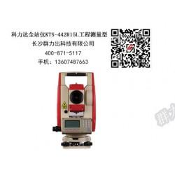 邵平县供应KTS-442R15L工程测量型全站仪