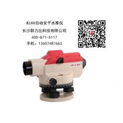 邵平县供应科力达水准仪KL-60