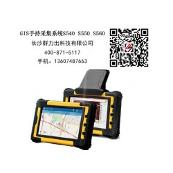 昭平县供应南方GIS手持采集系统S540