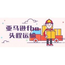 中国到美国日本欧洲墨西哥FBA头程FBA空派海派铁运运输物流