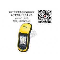 昭平县供应南方GIS手持采集系统S750