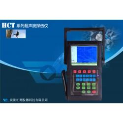 探伤仪HCT-800