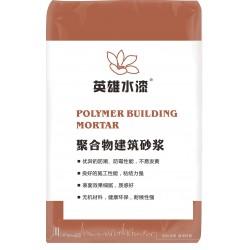佛山涂料厂家地坪涂料英雄水漆HK7102水洗石质感砂浆