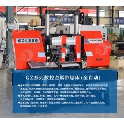 GZ4228数控带锯床 灵活设定 手动和自动结合 质量放心