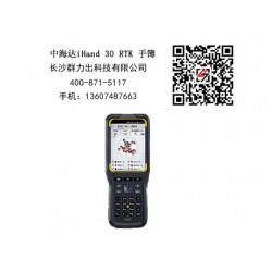 昭平县供应中海达iHand 30 RTK 手簿