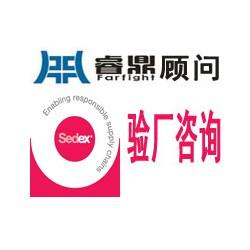 广东SEDEX认证辅导公司、申请费用、验厂审核