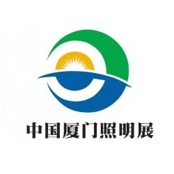 2021中国(厦门)国际家居照明展览会