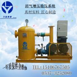 沼气增压稳压系统广泛用于各类沼气池和远距离输送沼气