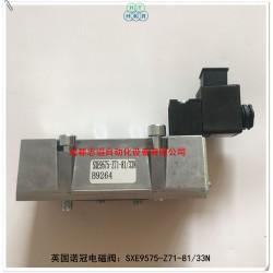 SXE9575-Z71-81/33N诺冠先导式电磁阀