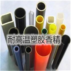 塑料香精(PE、PA、PP、PS、PVC、ABS、PET等)