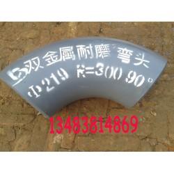 双金属耐磨弯头价格-双金属耐磨弯头批发/采购_供应厂家